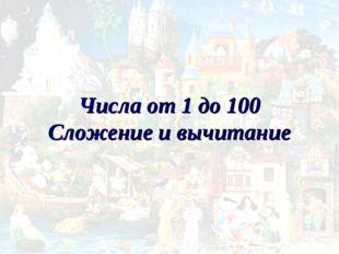 Числа от 1 до 100 Сложение и вычитание