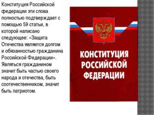 Конституция Российской федерации эти слова полностью подтверждает с помощью 5