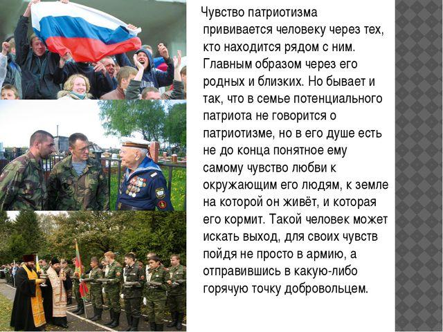 Чувство патриотизма прививается человеку через тех, кто находится рядом с ни...