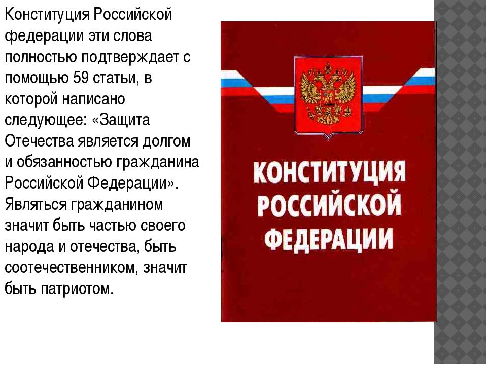 Конституция Российской федерации эти слова полностью подтверждает с помощью 5...