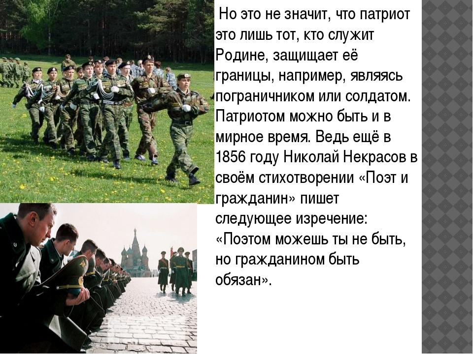 Но это не значит, что патриот это лишь тот, кто служит Родине, защищает её г...