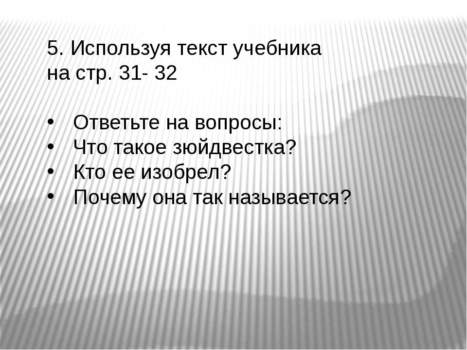 5. Используя текст учебника на стр. 31- 32 Ответьте на вопросы: Что такое зюй...