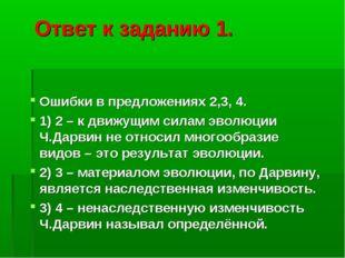 Ответ к заданию 1. Ошибки в предложениях 2,3, 4. 1) 2 – к движущим силам эвол