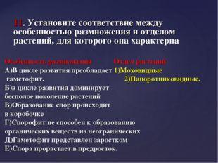 11. Установите соответствие между особенностью размножения и отделом растений