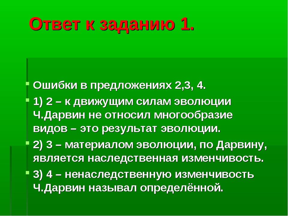 Ответ к заданию 1. Ошибки в предложениях 2,3, 4. 1) 2 – к движущим силам эвол...