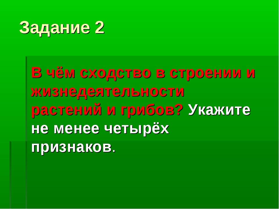 Задание 2 В чём сходство в строении и жизнедеятельности растений и грибов? Ук...