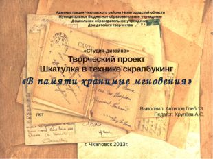 Выполнил: Антипов Глеб 13 лет Педагог: Хрулёва А.С. г. Чкаловск 2013г. Админ