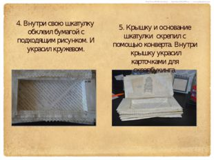 4. Внутри свою шкатулку обклеил бумагой с подходящим рисунком. И украсил круж