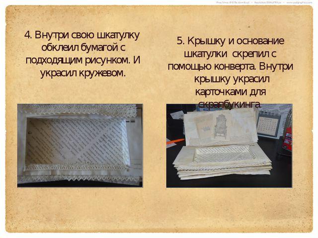 4. Внутри свою шкатулку обклеил бумагой с подходящим рисунком. И украсил круж...