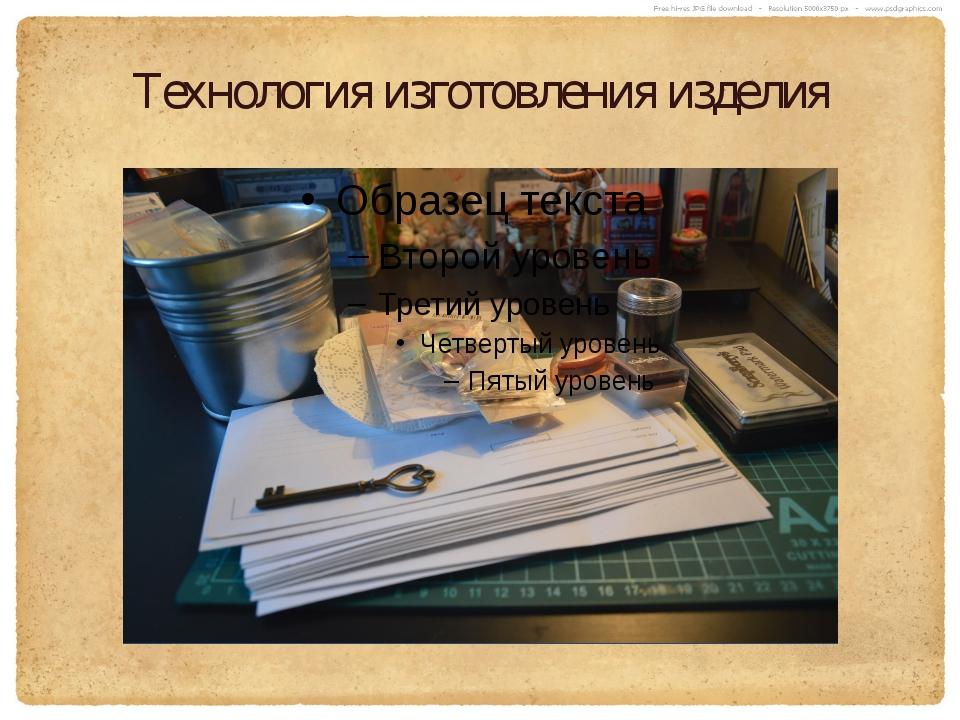 Технология изготовления изделия