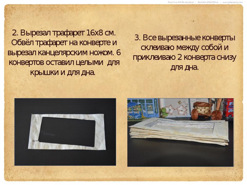 2. Вырезал трафарет 16х8 см. Обвёл трафарет на конверте и вырезал канцелярски...