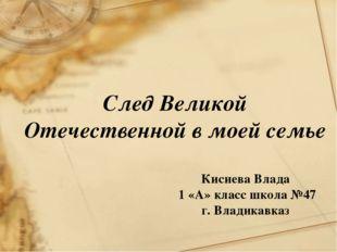 След Великой Отечественной в моей семье Кисиева Влада 1 «А» класс школа №47 г