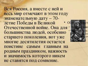 Вся Россия, а вместе с ней и весь мир отмечают в этом году знаменательную да