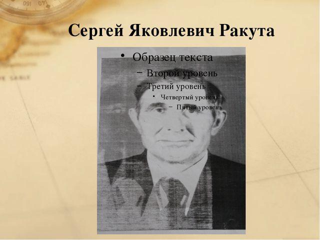 Сергей Яковлевич Ракута