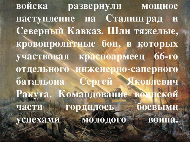 В 1942 – 1943 годах фашистские войска развернули мощное наступление на Сталин...