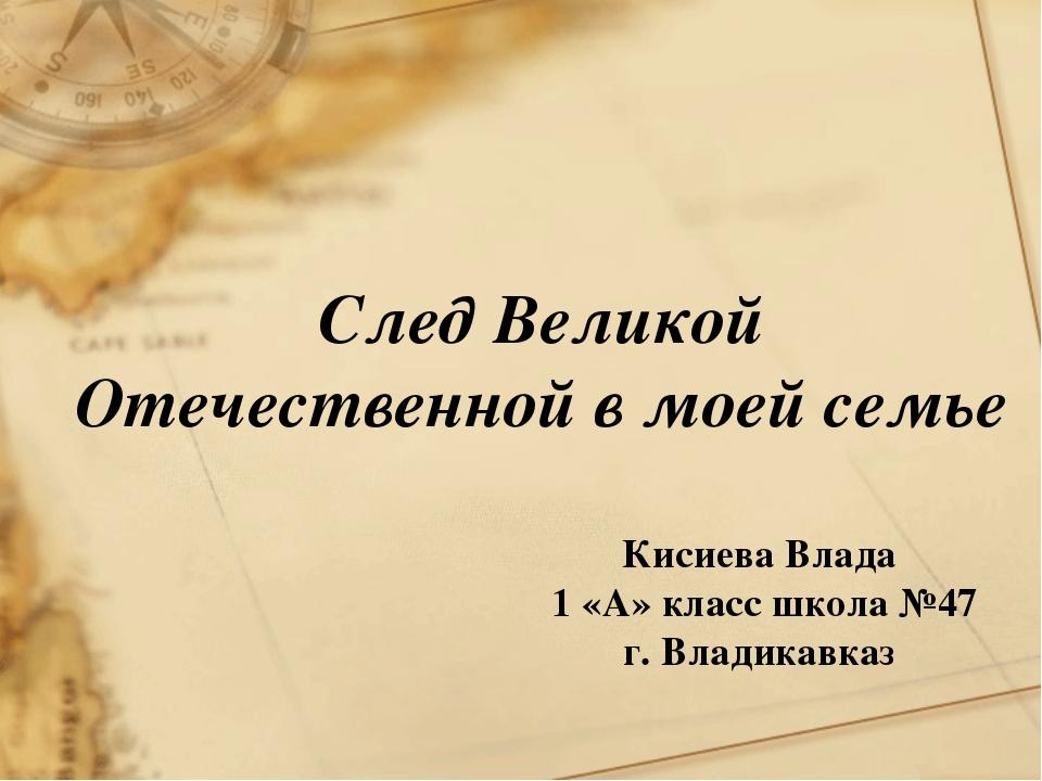 След Великой Отечественной в моей семье Кисиева Влада 1 «А» класс школа №47 г...
