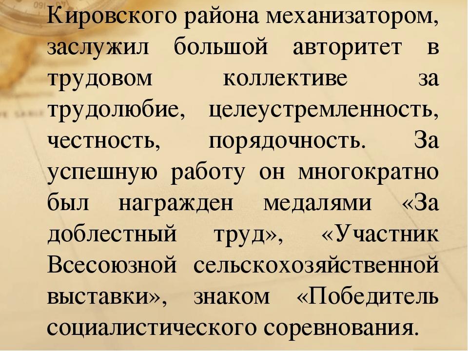А затем на протяжении 40 лет работал в колхозе им. Ленина Кировского района м...