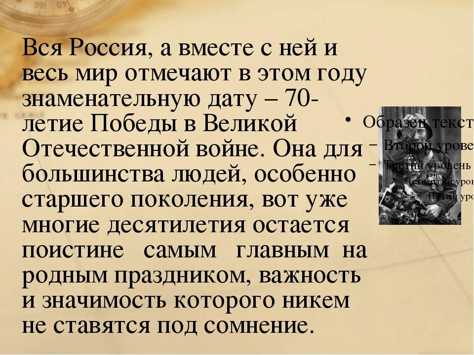 Вся Россия, а вместе с ней и весь мир отмечают в этом году знаменательную да...