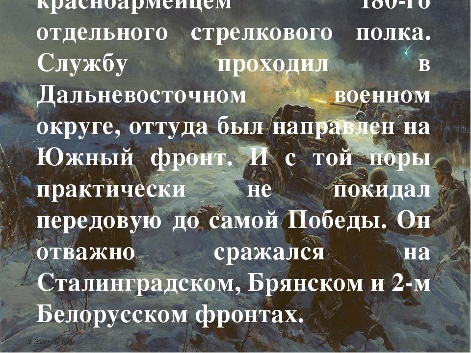 С 1939 до июля 1941 года был красноармейцем 180-го отдельного стрелкового пол...