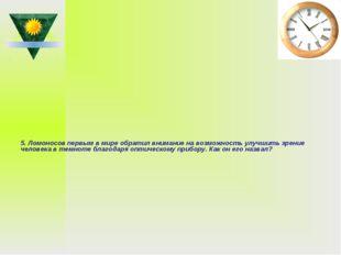 5. Ломоносов первым в мире обратил внимание на возможность улучшить зрение че