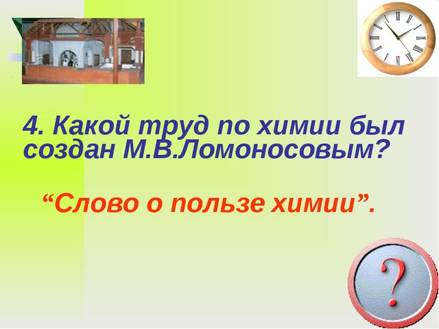 """""""Слово о пользе химии"""". 4. Какой труд по химии был создан М.В.Ломоносовым?"""