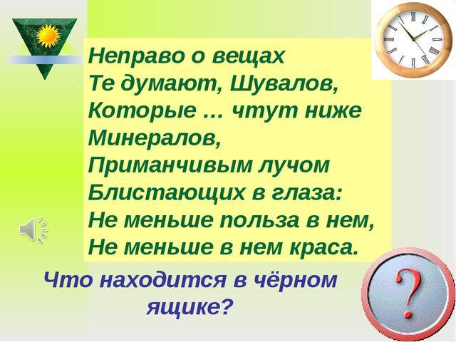 Неправо о вещах Те думают, Шувалов, Которые … чтут ниже Минералов, Приманчивы...