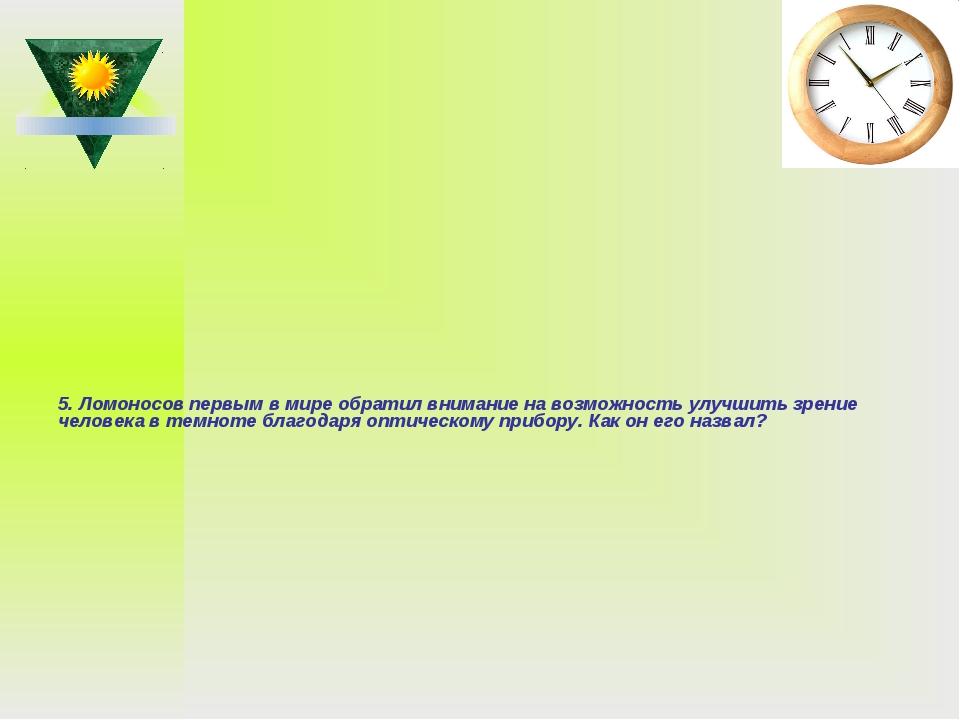 5. Ломоносов первым в мире обратил внимание на возможность улучшить зрение че...