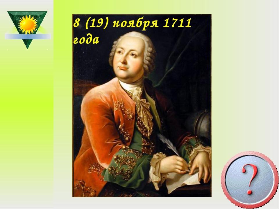 8 (19) ноября 1711 года