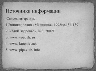 Источники информации Список литературы 1.Энциклопедия «Медицина» 1998г,с.156-