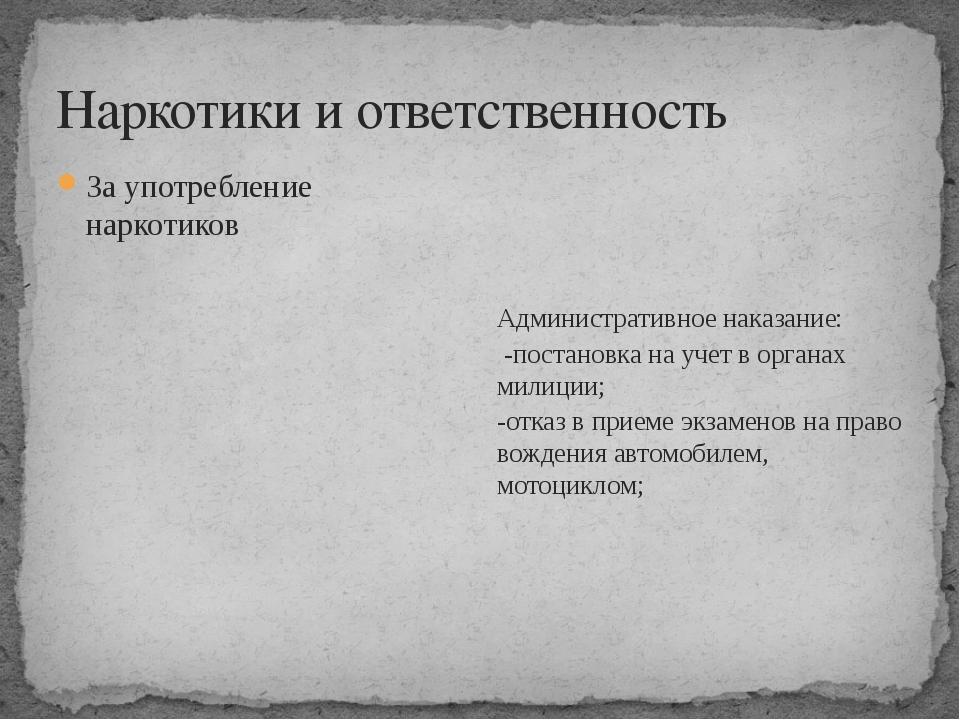 Наркотики и ответственность За употребление наркотиков Административное наказ...