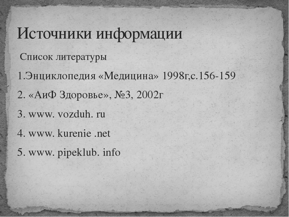 Источники информации Список литературы 1.Энциклопедия «Медицина» 1998г,с.156-...