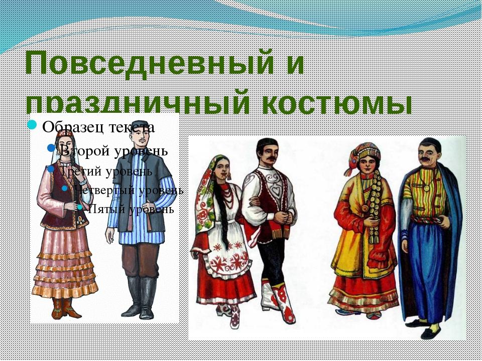 Повседневный и праздничный костюмы