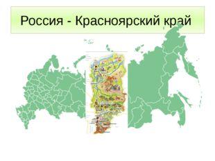 Россия - Красноярский край Таймыр и Эвенкия согласно Федеральному конституцио