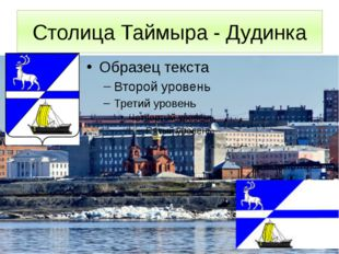 Столица Таймыра - Дудинка Дудинка – административный центр Таймырского Долган