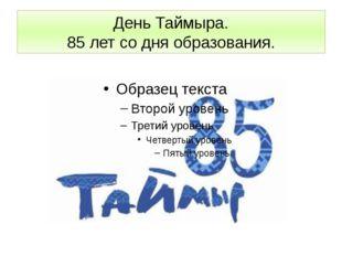 День Таймыра. 85 лет со дня образования. Ежегодно День Таймырапразднуется 1