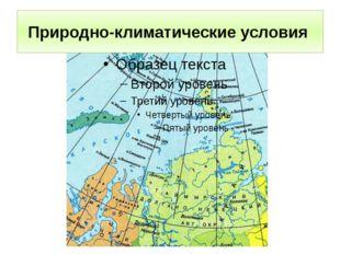 Природно-климатические условия Таймырский Долгано–Ненецкий муниципальный райо