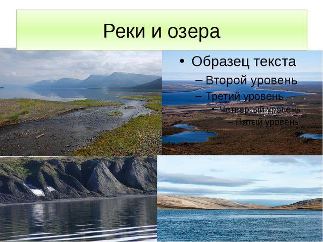 Реки и озера На Таймыре хорошо развита речная сеть. Реки полуострова относятс...