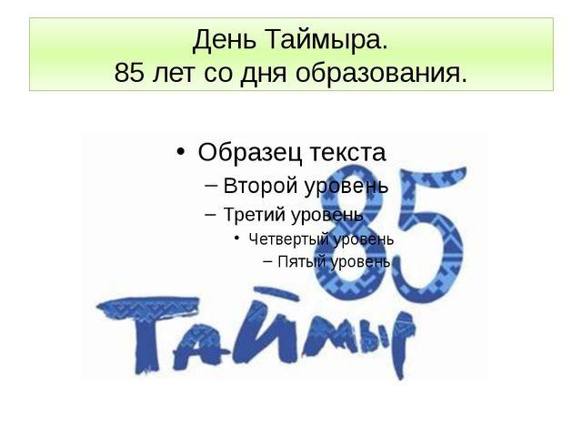 День Таймыра. 85 лет со дня образования. Ежегодно День Таймырапразднуется 1...