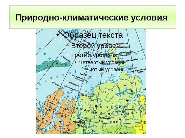 Природно-климатические условия Таймырский Долгано–Ненецкий муниципальный райо...