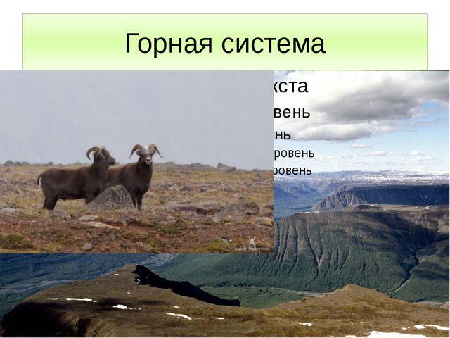 Горная система Одно из самых красивейших мест района - горы Путорана. Это наи...