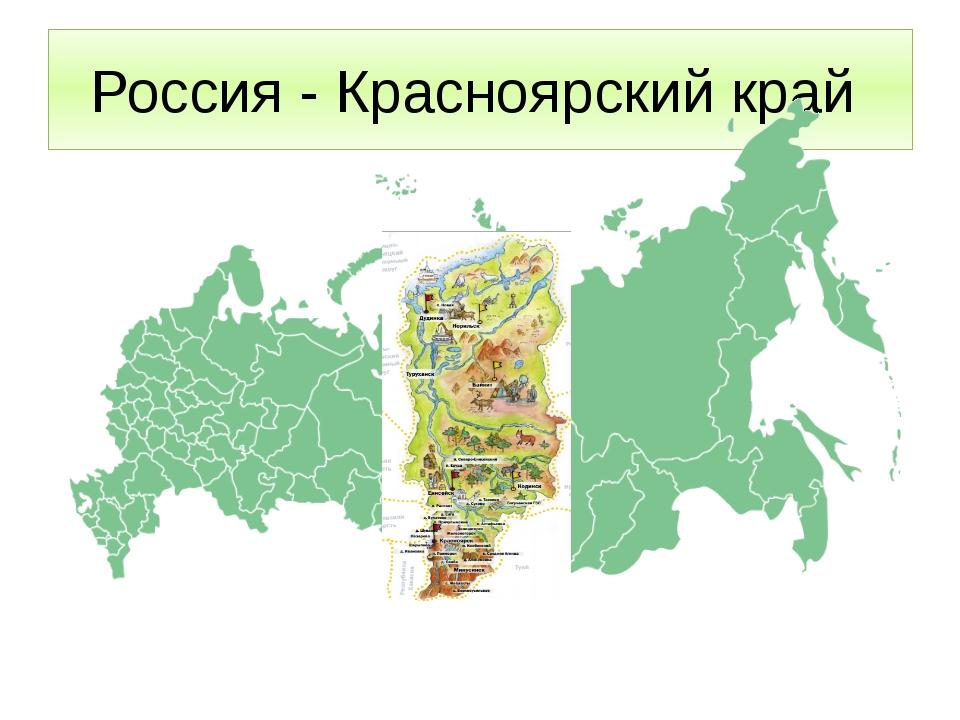 Россия - Красноярский край Таймыр и Эвенкия согласно Федеральному конституцио...
