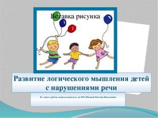 Развитие логического мышления детей с нарушениями речи Из опыта работы педаго