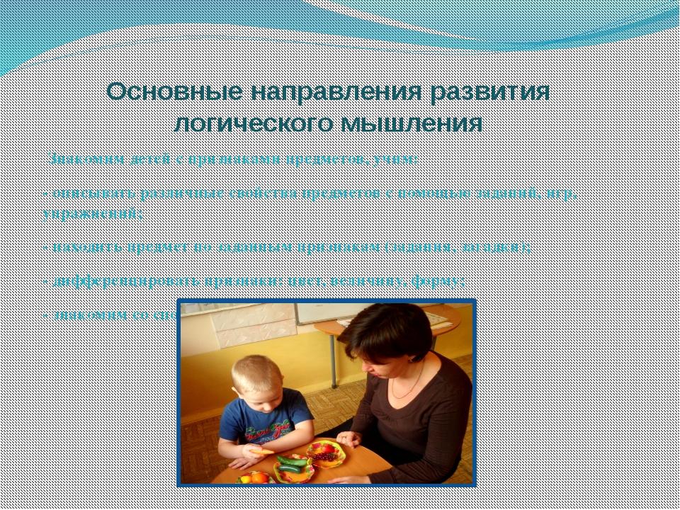 Основные направления развития логического мышления Знакомим детей с признакам...
