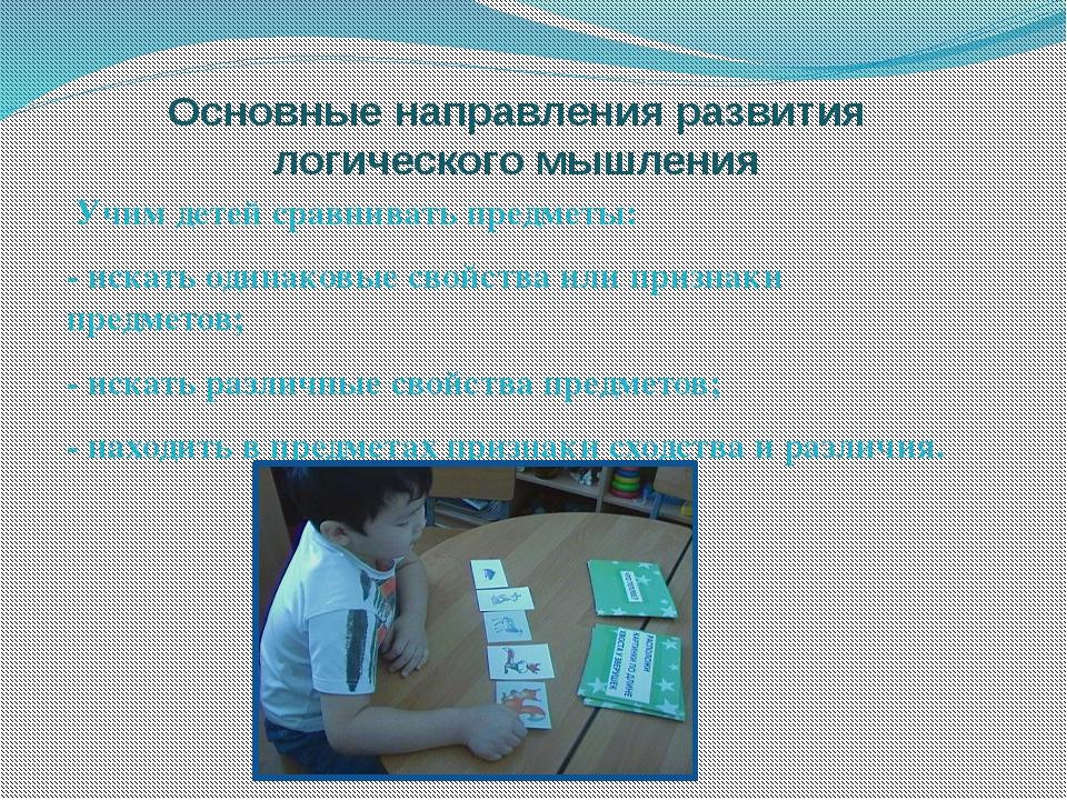 Основные направления развития логического мышления Учим детей сравнивать пред...
