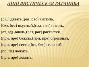 (З,С) давать,(раз, рас) чистить, (без, бес) вкусный,(над, нат) писать, (от, а
