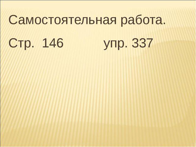 Самостоятельная работа. Стр. 146 упр. 337