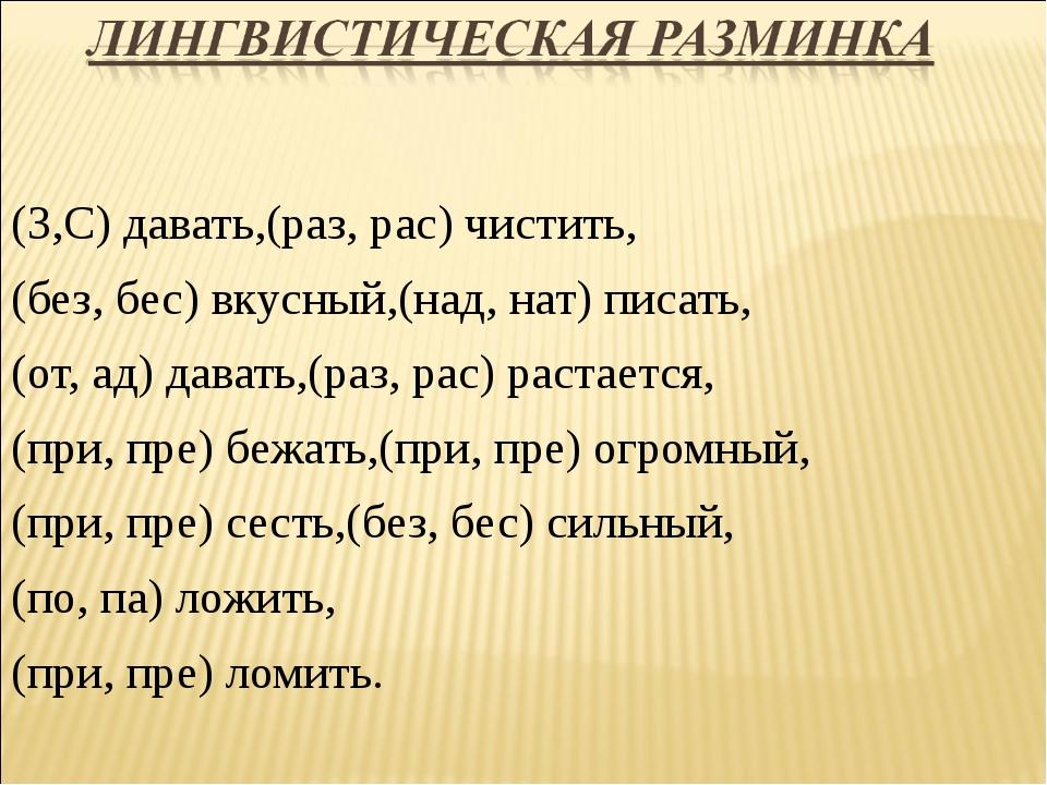 (З,С) давать,(раз, рас) чистить, (без, бес) вкусный,(над, нат) писать, (от, а...