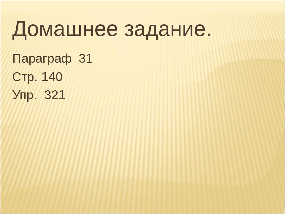 Домашнее задание. Параграф 31 Стр. 140 Упр. 321