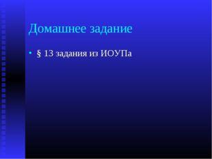 Домашнее задание § 13 задания из ИОУПа