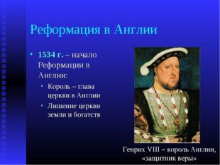 Реформация в Англии 1534 г. – начало Реформации в Англии: Король – глава церк